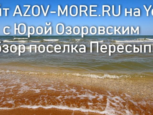 Поездка в Пересыпь с Озоровским